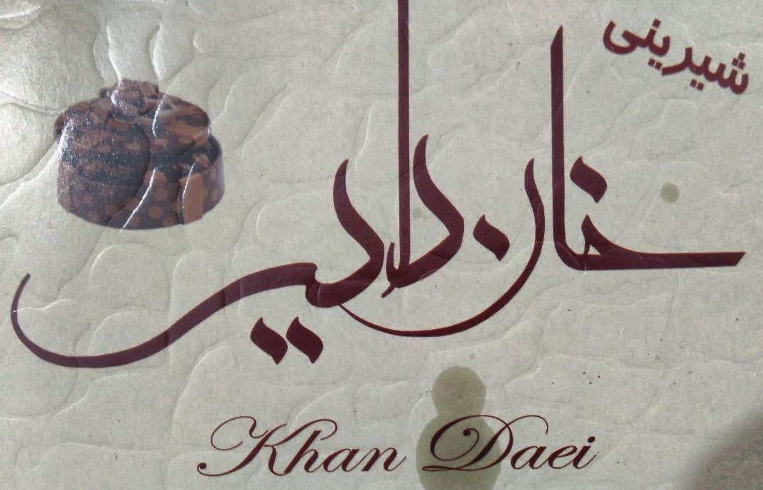 قنادی خان دایی شیراز